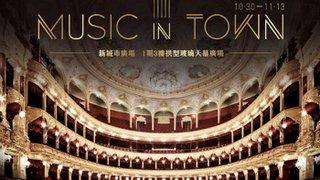 新城市廣場MUSIC IN TOWN