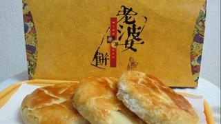 香港榮華餅家六六折優惠