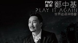 優先訂票:FWD富衛 鄭中基PLAY IT AGAIN世界巡迴演唱會