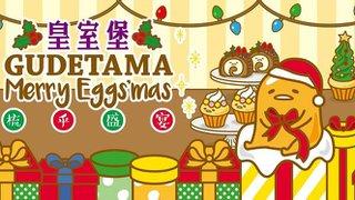 皇室堡‧GUDETAMA Merry Eggs'mas 梳乎盛宴