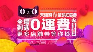 於天貓雙11全球狂歡節享HK$30簽賬回贈