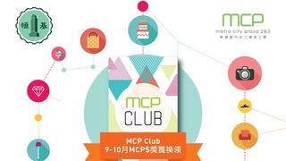 MCP Club 11 – 12月MCP$獎賞換領