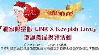 獨家限量版LINK x Kewpish Love聖誕禮品換領活動