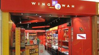 香港榮華餅家賀年食品低至6折優惠