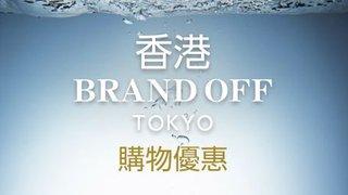BRAND OFF 香港購物優惠