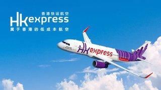 HK Express機票票價限時8折優惠