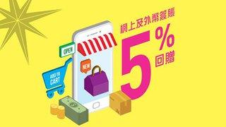 DBS COMPASS VISA 5% 回贈