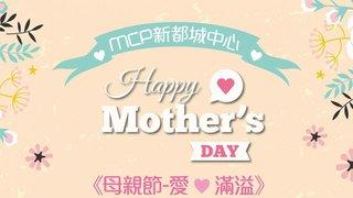 MCP 新都城中心《母親節 - 愛 · 滿溢》