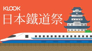 KLOOK日本鐵道祭 選購所有JR列車周遊券滿$200即減$100