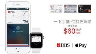 活用Apple Pay付款更簡便 兼享高達$60現金回贈