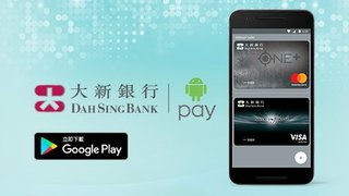 Android Pay 自主 • 隨身 一觸即付
