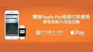 以Apple Pay付款同時賺取高達5%現金回贈
