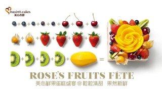 美心西餅Rose's鮮果法國杏仁脆蛋糕8折優惠