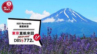 iGO iDeal—去東京 Free pass玩盡富士山