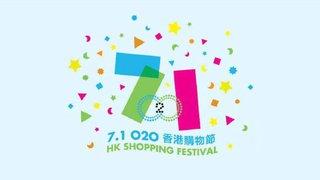 7.1 O2O香港購物節獨家優惠