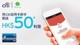 於WeChat Pay香港錢包成功綁定 即可獲HK$50 WeChat利是