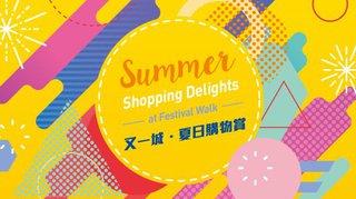 又一城•夏日購物賞