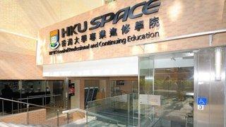 於HKU SPACE繳交課程費滿HK$3,000 可獲贈咖啡禮券乙張