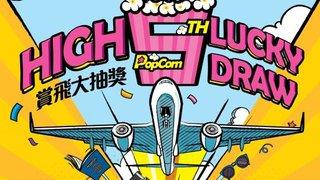 Popcorn HIGH FIVE 賞飛大抽獎