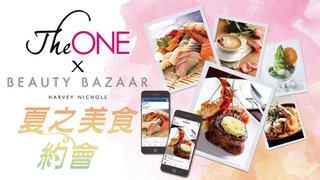 The ONE x Beauty Bazaar夏之美食約會