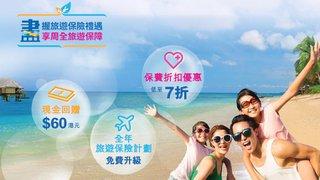 春夏旅遊保險推廣