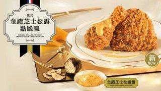 KFC金鑽芝士松露點脆雞套餐獨家低至52折