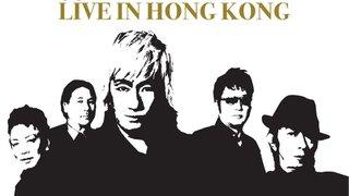 優先訂票:安全地帶35周年香港演唱會