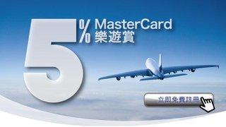 註册Mastercard樂遊賞尊享5%消費獎賞