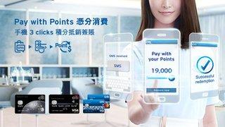 Pay with Points憑分消費 手機3 clicks積分抵銷簽賬