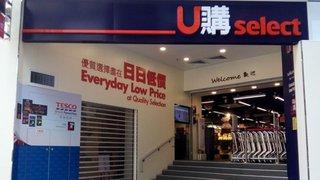 於U購和VanGO便利店使用非接觸式付款單一消費 即可享折扣優惠