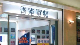 香港寬頻極致優惠 登記指定計劃更可享高達HKD500鴻福堂禮券