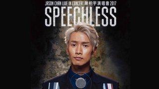 優先訂票:陳柏宇Speechless演唱會2017