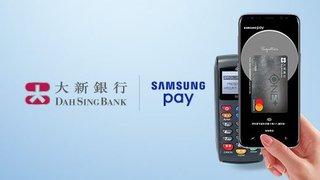Samsung Pay三大熱門優惠