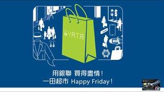 東亞銀行銀聯雙幣白金信用卡專享HK$50一田現金禮券