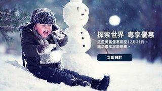 於zuji預訂機票 獲享HK$300折扣優惠