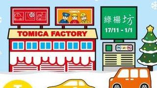 綠楊坊 x TOMICA 聖誕宣傳活動