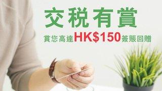 交稅有賞 賞您高達HK$150簽賬回贈