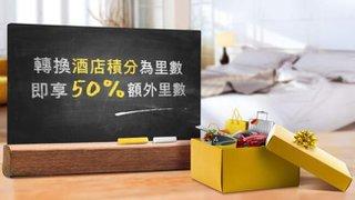 將酒店積分轉換為「亞洲萬里通」里數 即享額外50%里數獎賞