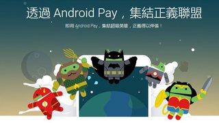 透過Android Pay 集結正義聯盟