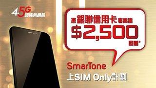 SmarTone SIM Only客戶銀聯卡淨機優惠高達HK$2,500及機王至潮配件優惠