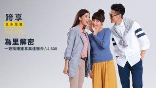 「亞洲萬里通」跨享更多里賞推廣活動