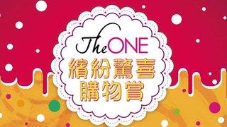 The ONE繽紛驚喜購物賞