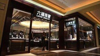 於六福珠寶消費滿HK$6,800 可獲贈鴻福堂現金券HK$50