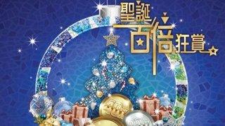 德福廣場 聖誕百倍狂賞