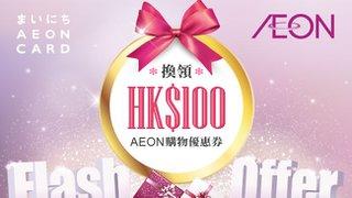 以獎賞積分換HK$100 AEON購物優惠券