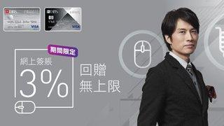 DBS Eminent Card 3%網上簽賬回贈