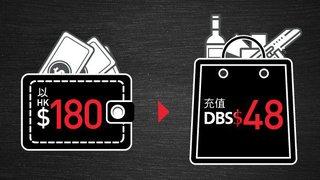 DBS$充值