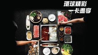 中國內地海底撈餐饗優惠