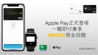 Apple Pay正式登場 一觸即付兼享HK$50現金回贈