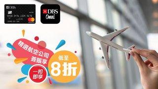 DBS Black World Mastercard一扣即享升級旅遊優惠
